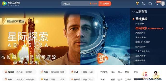 腾讯视频:领先的在线视频媒体平台