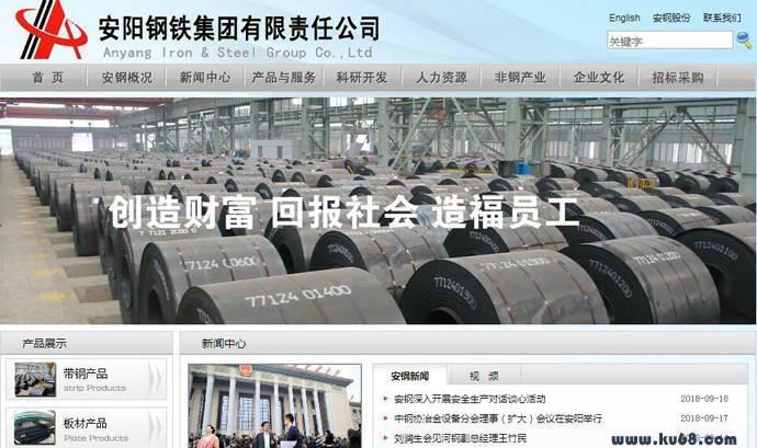 安钢集团:安阳钢铁集团有限责任公司