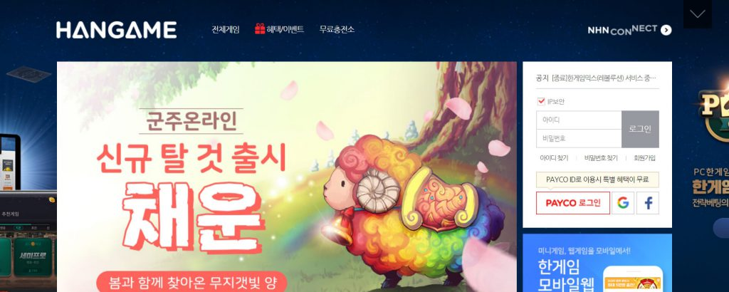 Hangame:全球最大网络游戏门户网站