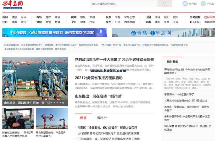 半岛网:山东青岛最有影响力新闻门户