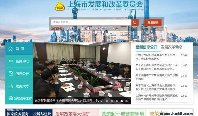 上海市发改委:上海市发展和改革委员会