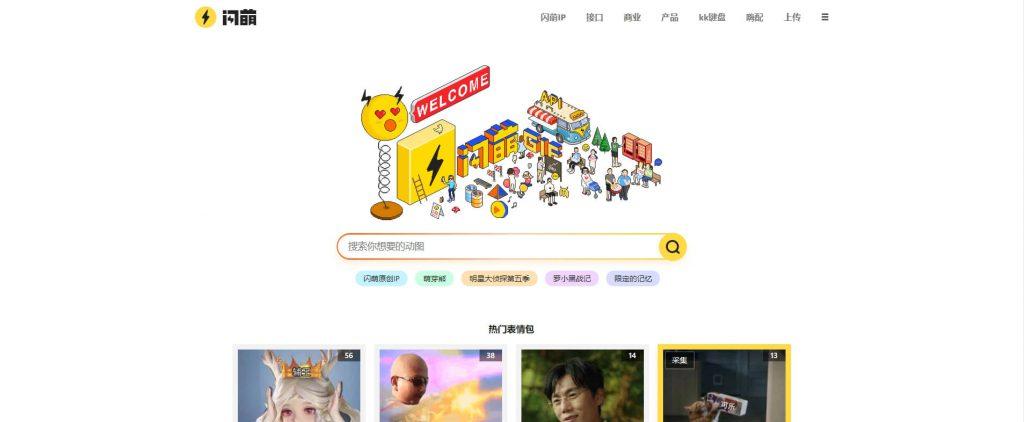 闪萌:有趣GIF动图中文搜索引擎