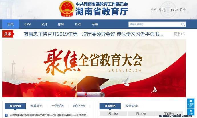 湖南省教育厅:湖南省委教育工作委员会