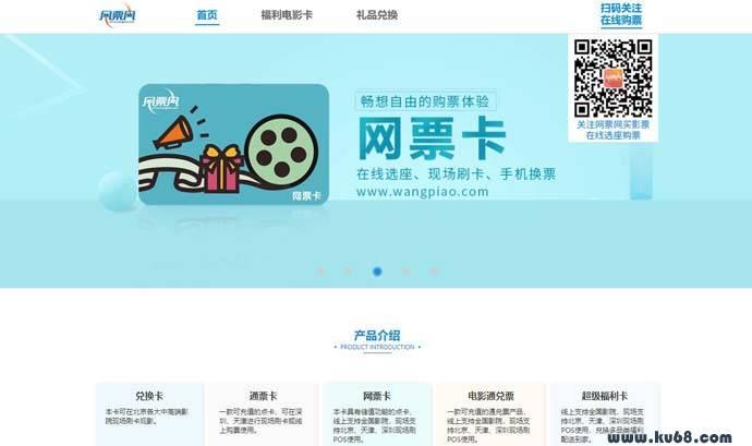 网票网:电影在线预售购票服务平台