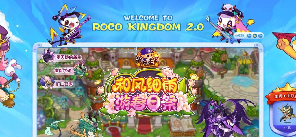 洛克王国:Roco在线儿童社区网页游戏