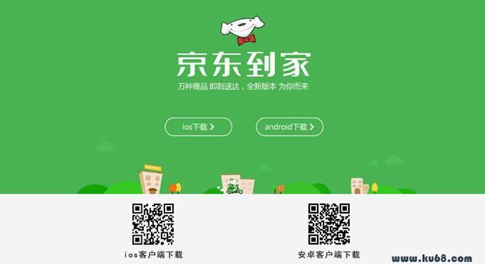 京东到家:京东到家官网下载,京东旗下O2O超市生鲜平台