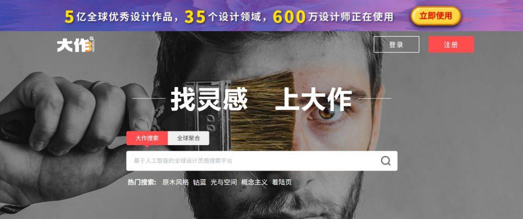大作网:大狮设计灵感搜索引擎