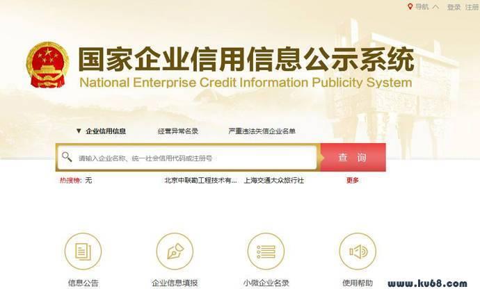 国家企业信用信息公示系统:www.gsxt.gov.cn