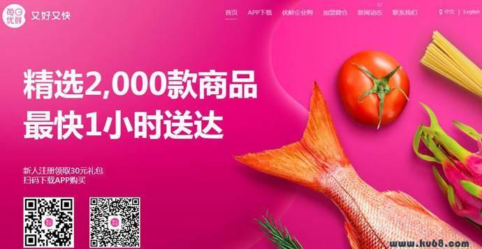 每日优鲜:产地直供,优质水果蔬菜生鲜新零售平台