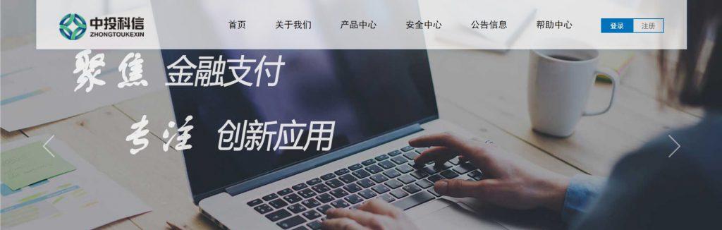 宝易互通:中投科信支付创新网站