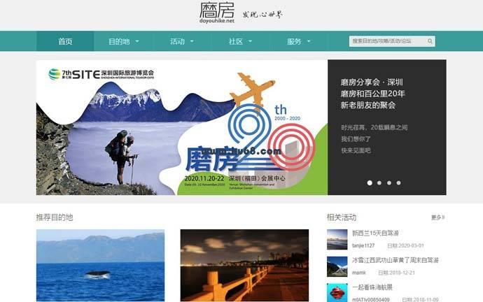 磨房:自助旅行和户外运动交流分享社区