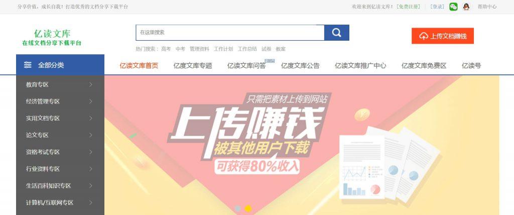 亿读文库:在线文档分享下载平台