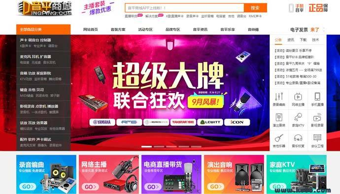 音平商城:大型正品音乐设备网购商城