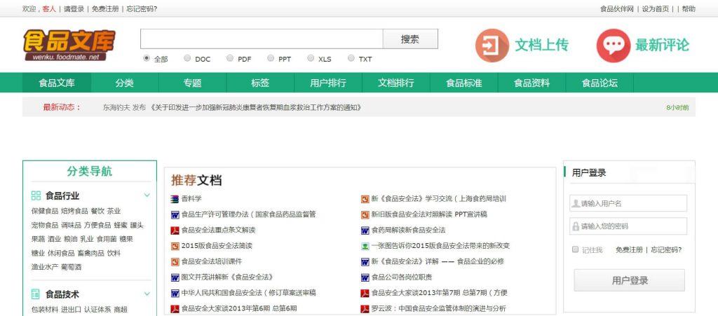 食品文库:食品文档分享平台