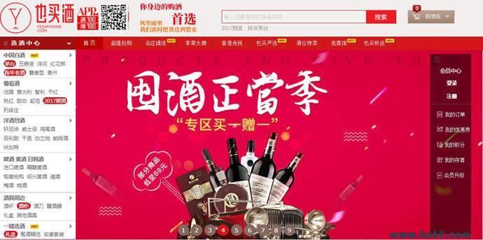也买酒官网:进口葡萄酒、红酒立体销售网上商城