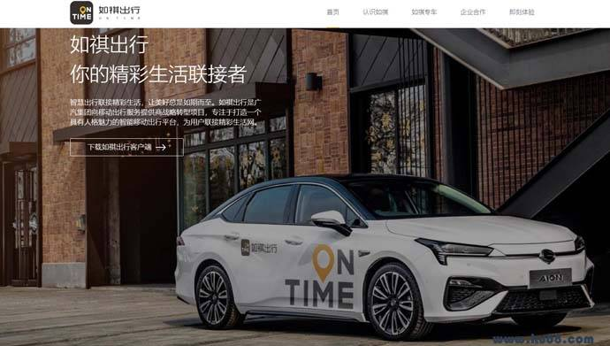如祺出行:广汽集团智能移动出行平台