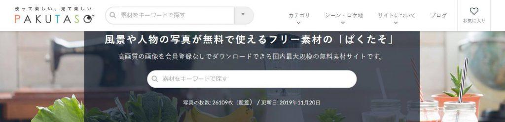 Pakutaso:日本高品质免费写真素材