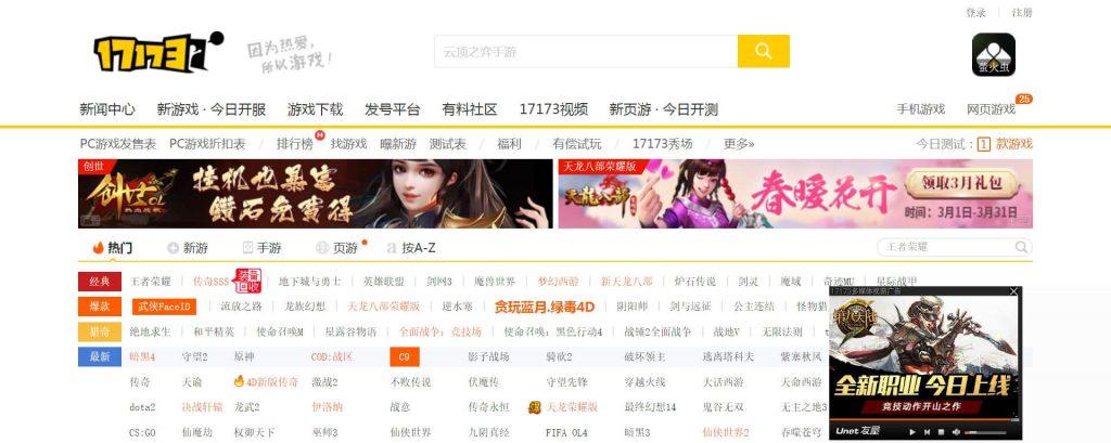 17173:网络游戏资讯门户网站