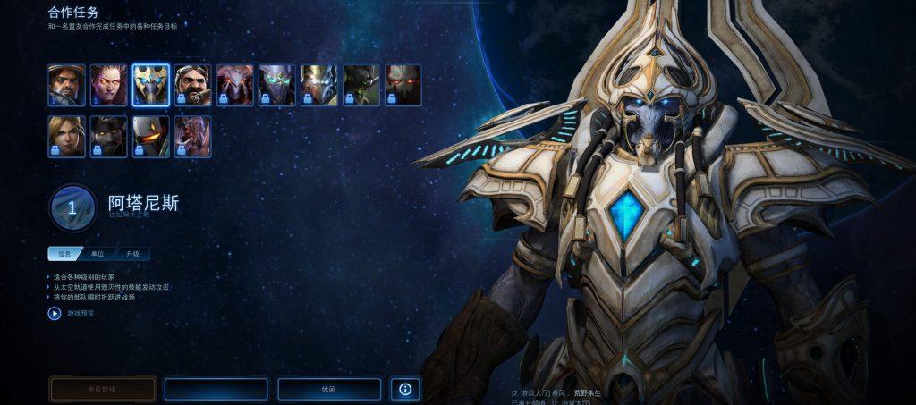 星际争霸:StarCraft即时战略游戏