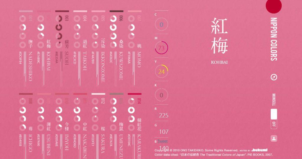 NipponColors:在线日本传统颜色网站