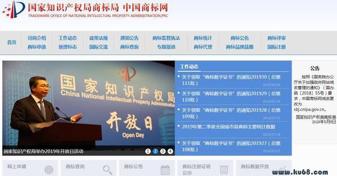 中国商标网:国家知识产权局商标局