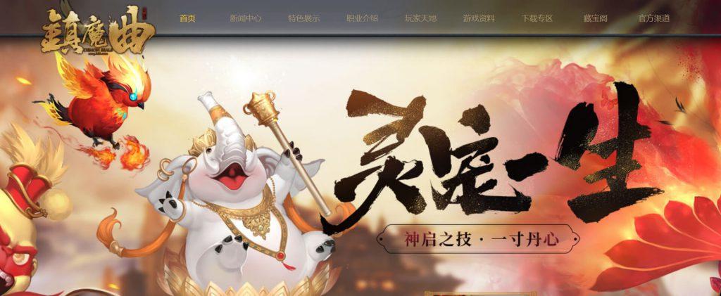 镇魔曲:网易2.5D角色扮演网游