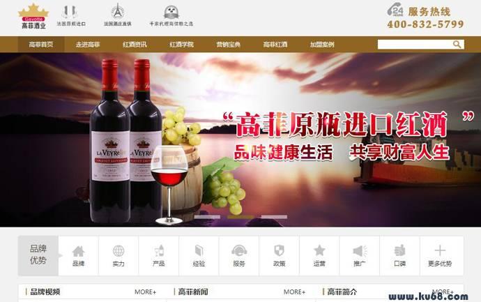 高菲酒业_高菲红酒:高菲红酒代理、红酒加盟