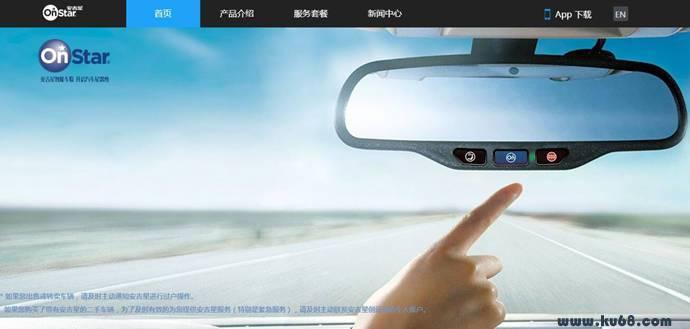 安吉星:领先的智能车联网服务商