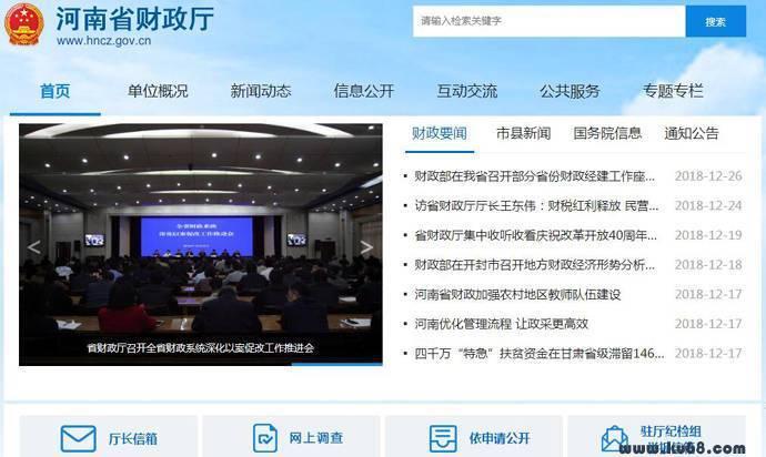 河南财政厅:河南省财政厅门户网站 www.hncz.gov.cn