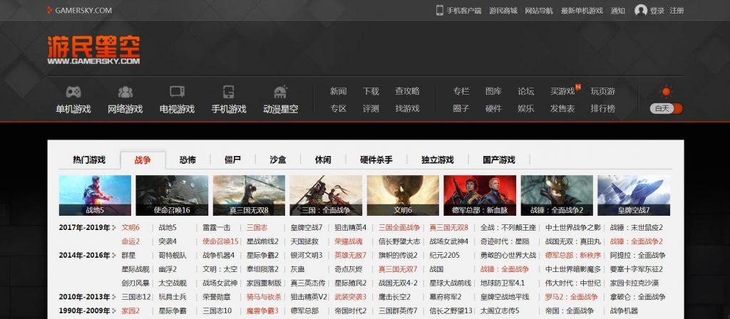 游民星空:单机游戏资讯门户网站