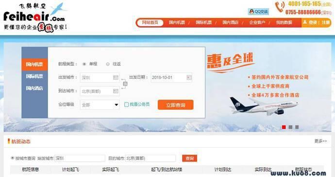 飞鹤航空官网:机票查询预定、酒店查询预定、商务及旅游等综合服务