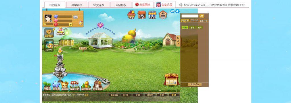 玫瑰小镇:花园经营社交网页游戏