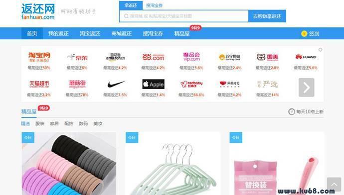返还网:淘宝、京东、天猫网购购物返利