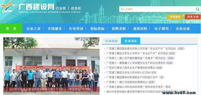 广西建设网:广西住房和城乡建设厅信息中心