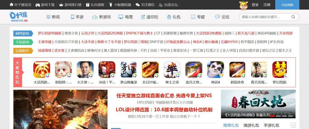 叶子猪:综合网络游戏门户网站