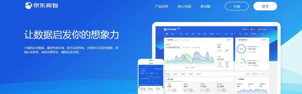 京东商智:京东商家店铺数据服务平台