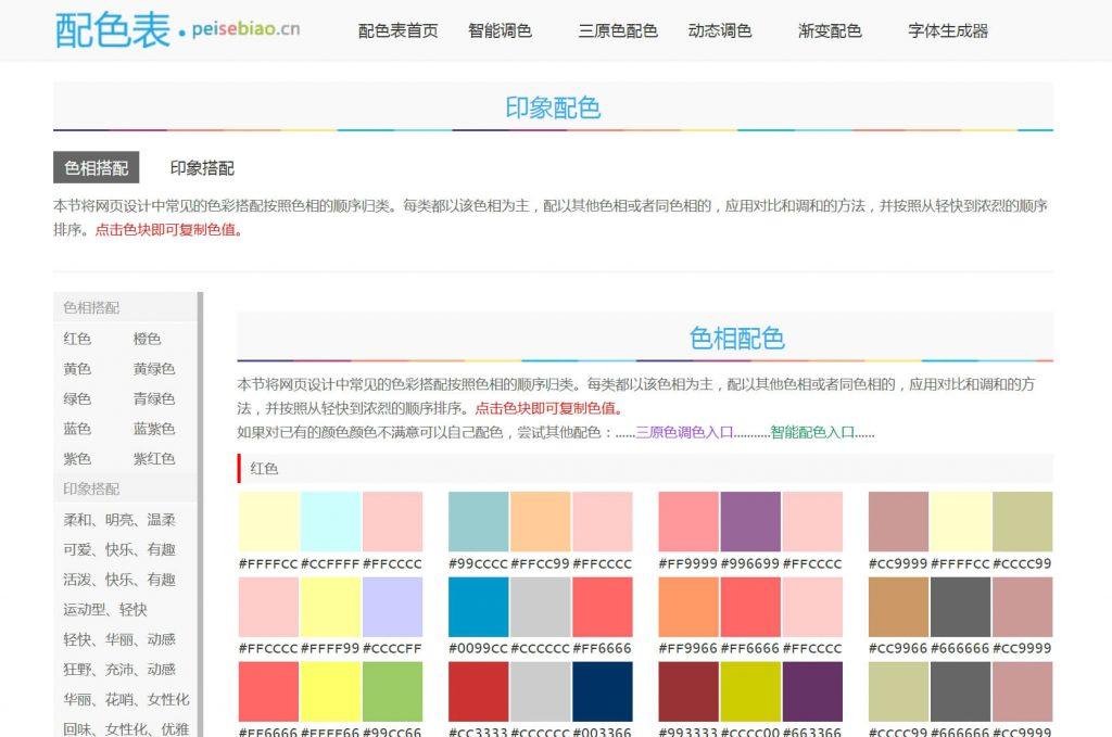 配色表:在线色彩搭配生成器