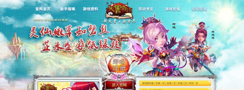 天书奇谈:2D神幻MMORPG网页游戏