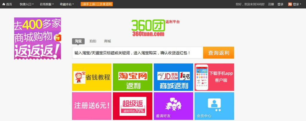 360团:网购团购返利省钱导购平台