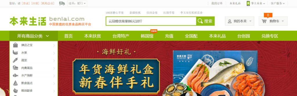 本来生活:食品网络购买平台
