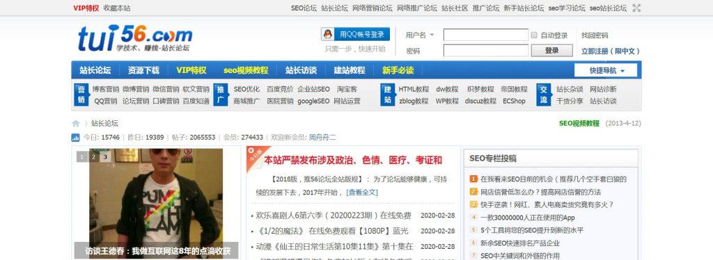 推56:SEO站长网络营销推广论坛
