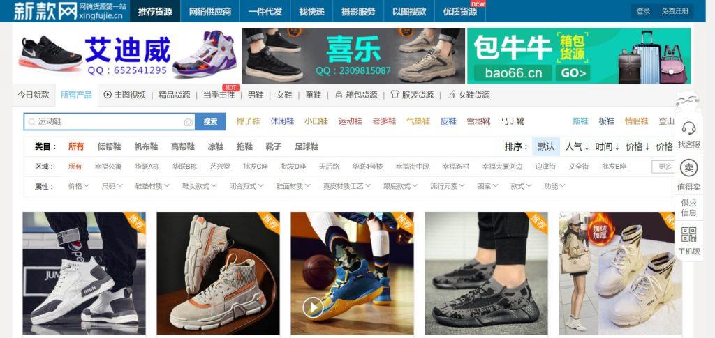新款网:泉州男鞋运动鞋货源平台