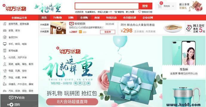 OCJ东方购物官网:网上商城,中国电视购物行业新潮流