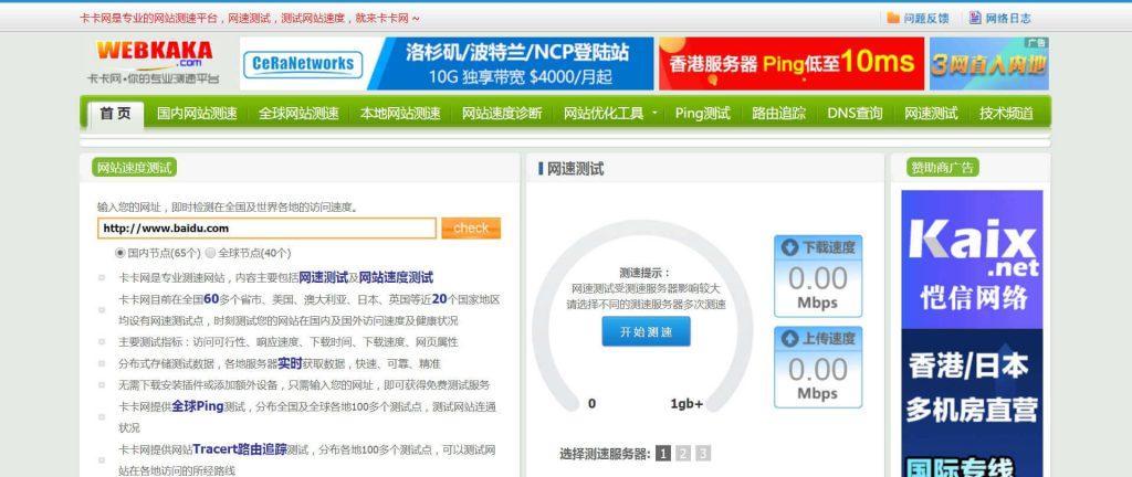 卡卡网:在线网速测试及网站速度检测