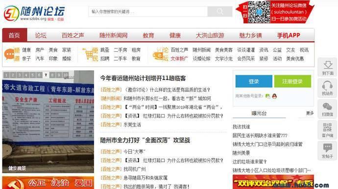 随州论坛:随州日报社旗下的大型门户社区